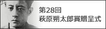 第28回萩原朔太郎賞贈呈式
