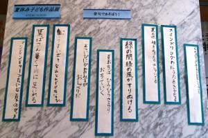 2015.8.19   子ども作品展0201   圧縮