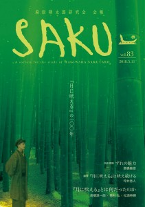 SAKU4_表1